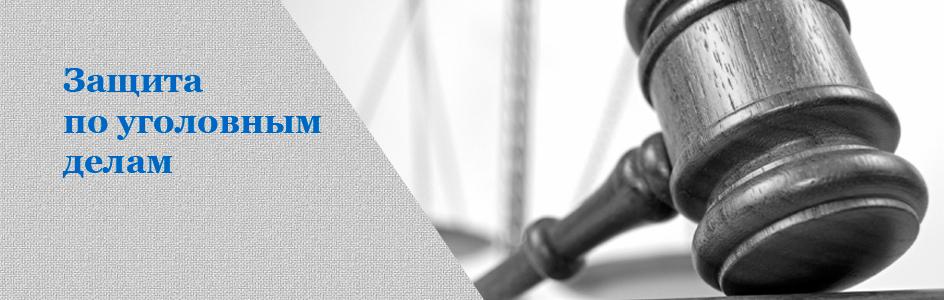 Статья 1 уголовного кодекса рф